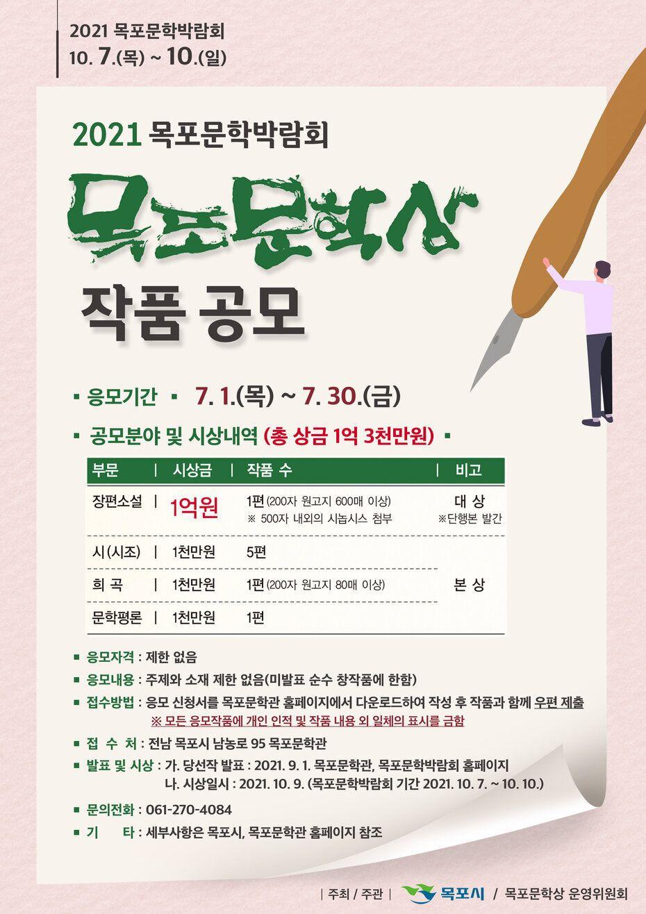 2021 목포문학박람회 목포문학상 작품 공모