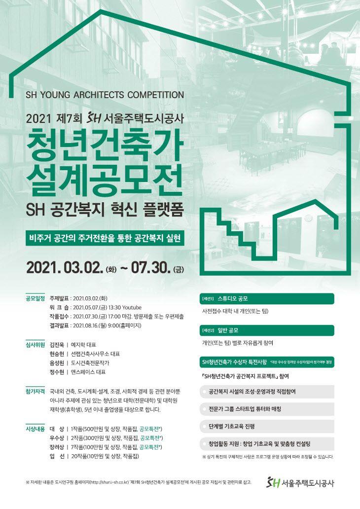2021 제7회 SH 서울주택도시공사 청년건축가 설계공모전