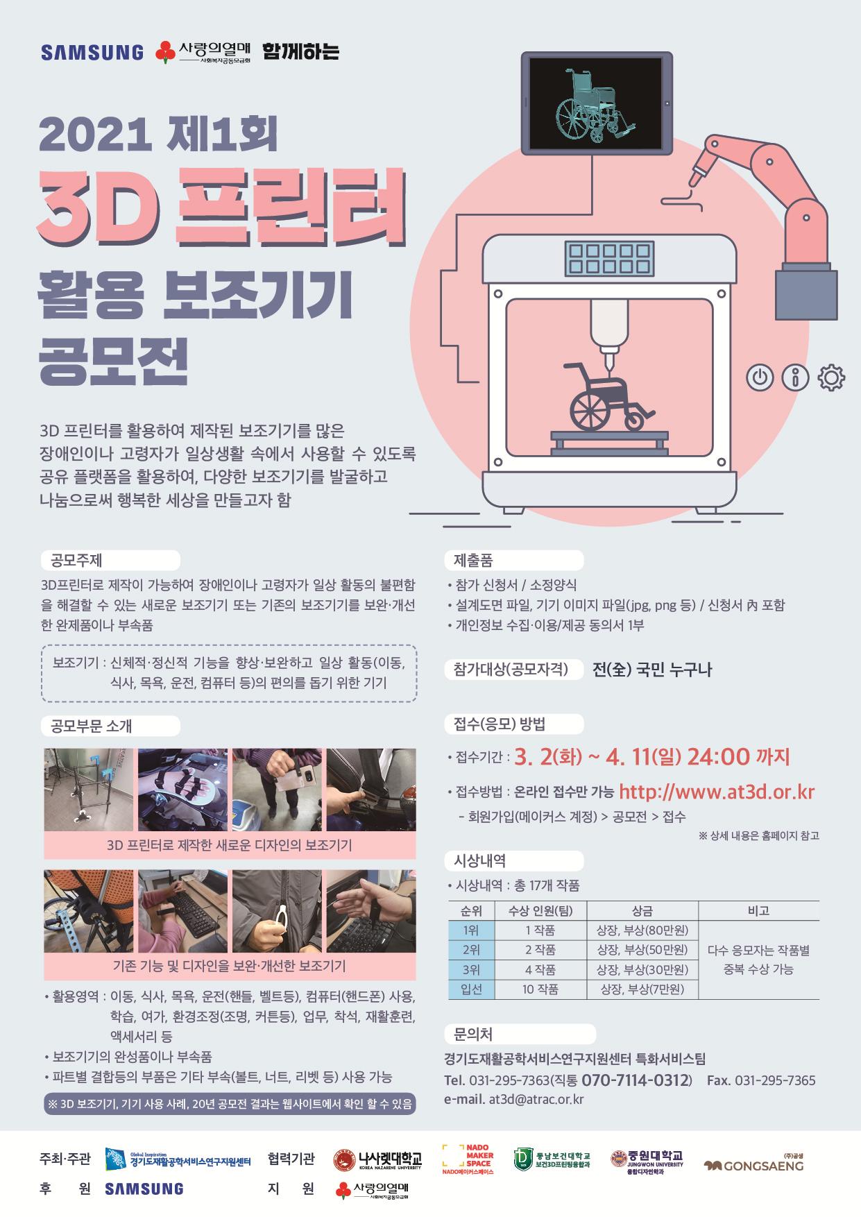 2021 제1회 3D프린터 활용 보조기기 공모전
