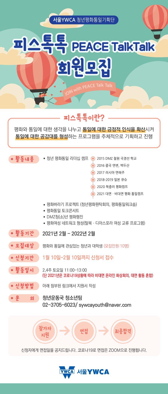 서울 YWCA 피스톡톡 상반기 회원 모집