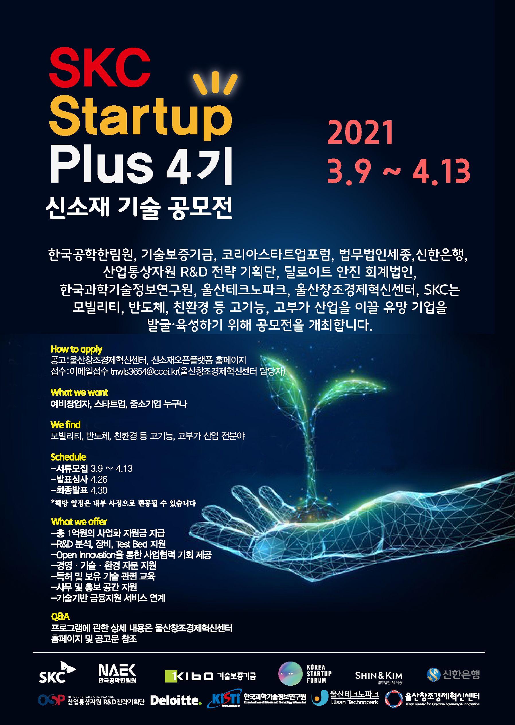SKC Startup Plus 4기 모집