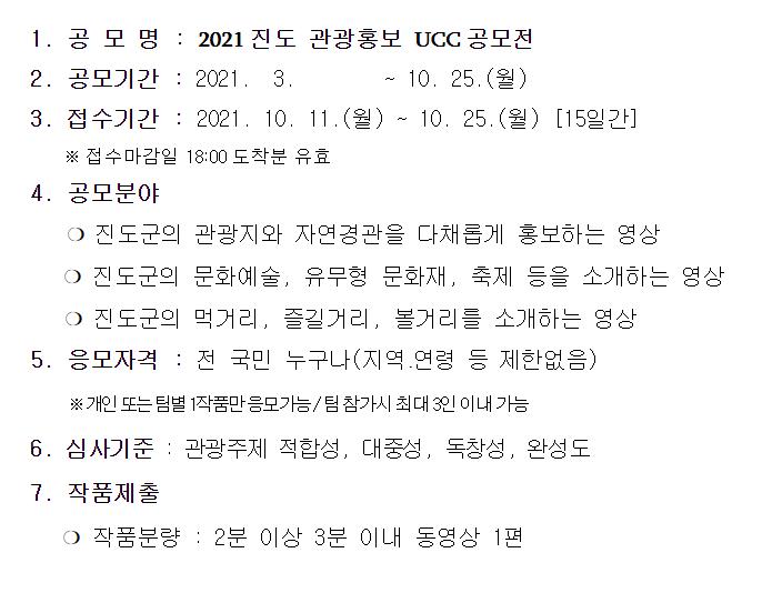 2021 진도 관광홍보 UCC 공모전