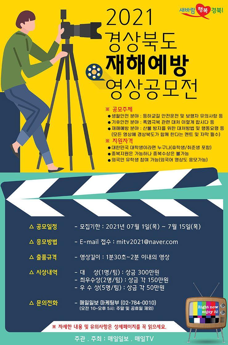 2021 경상북도 재해예방 대학생 영상 공모전