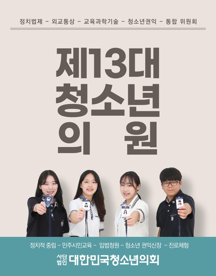 (사)대한민국청소년의회 제13대 청소년 의원 모집