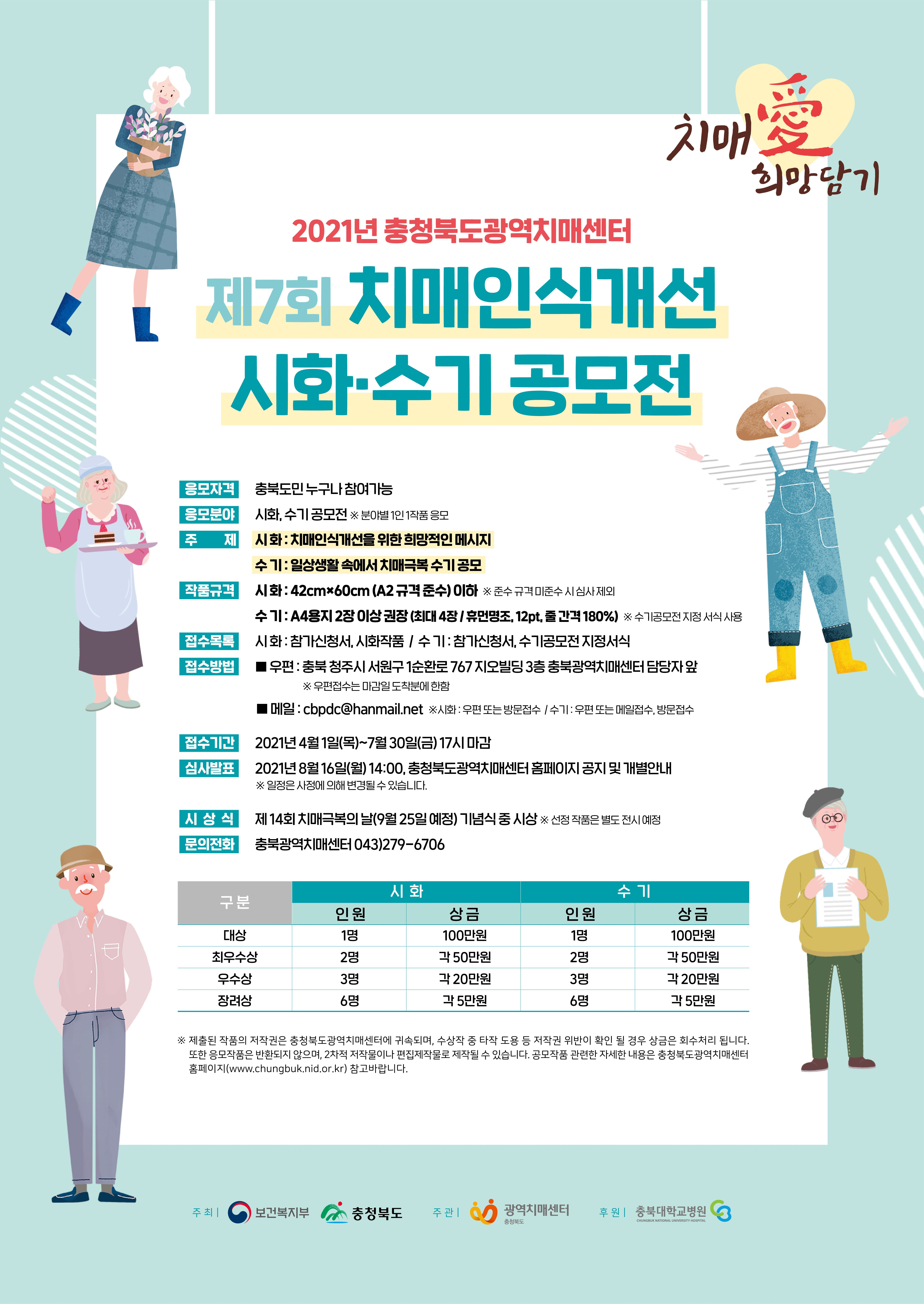 충청북도광역치매센터 2021년 제 7회 치매인식개선 시화·수기 공모전