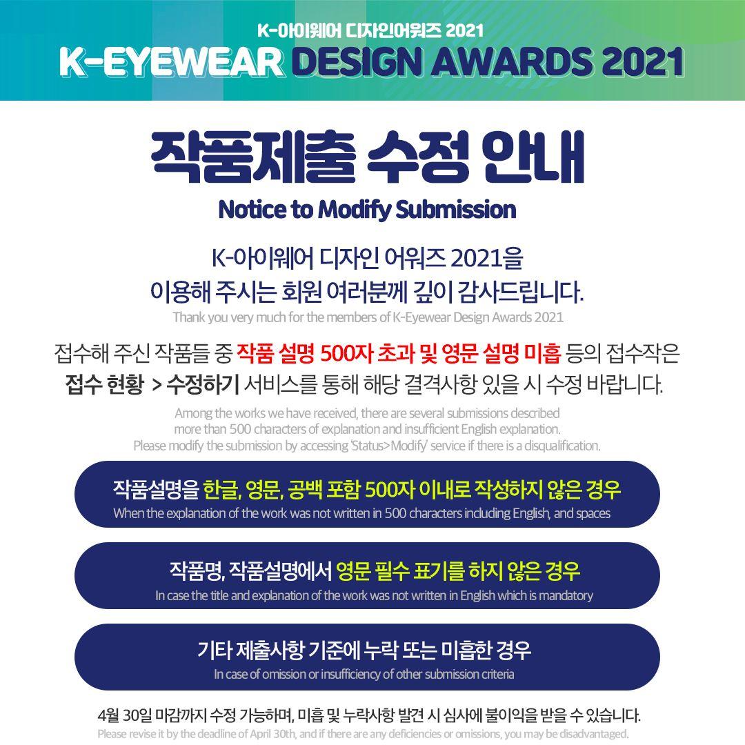 K-아이웨어 디자인어워즈 2021 안경디자인공모전
