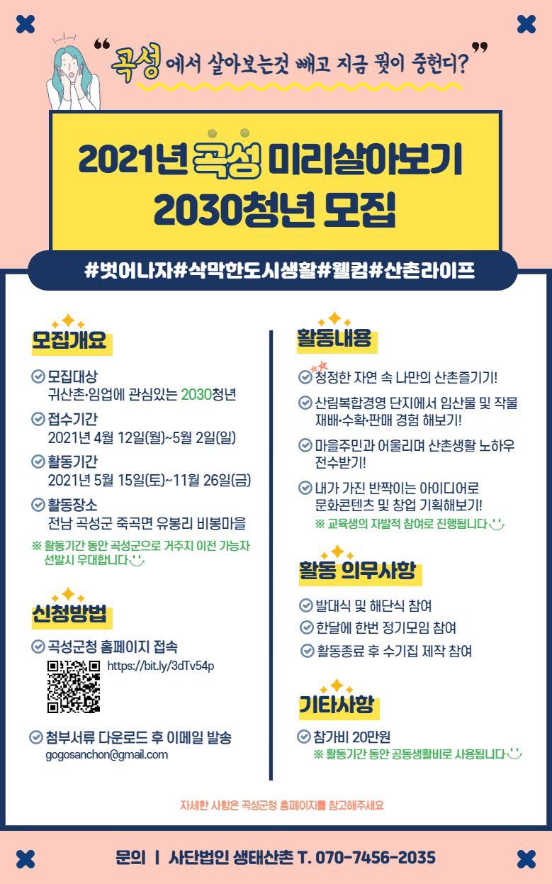 [곡성군청] 2021년 곡성 미리살아보기 참가자 모집(~5/2)