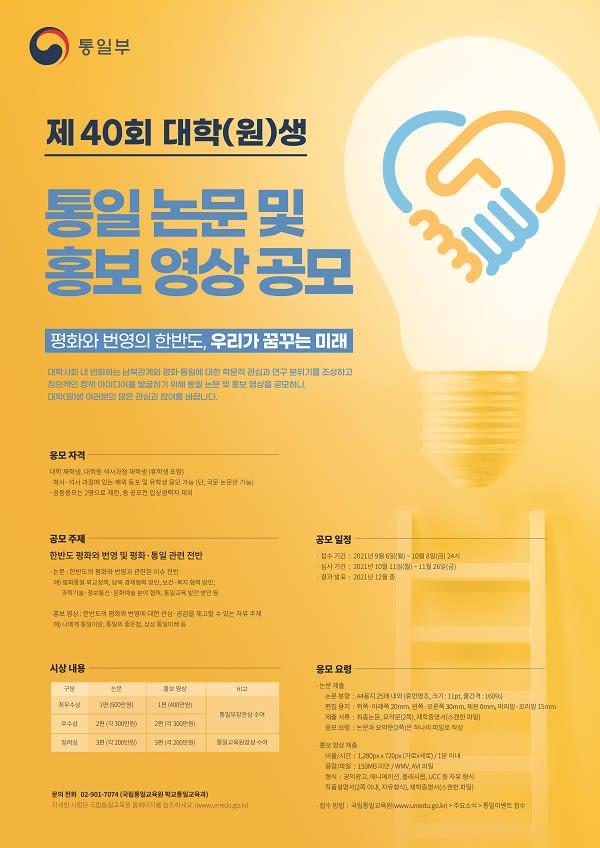 제40회 대학(원)생 통일 논문 및 홍보 영상 공모전