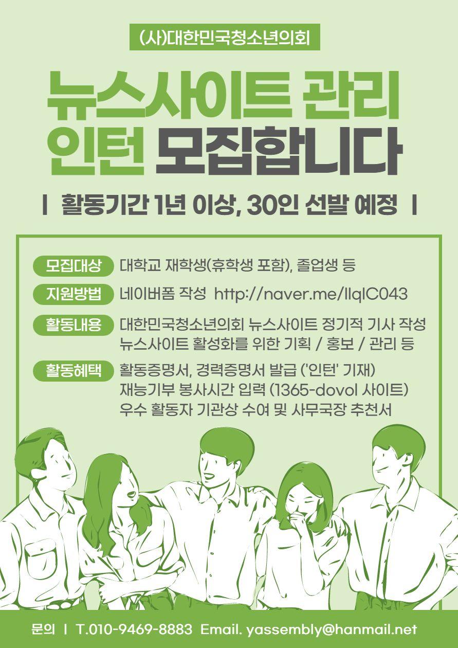 (사)대한민국청소년의회 뉴스사이트 관리 인턴 모집 (~5/31)