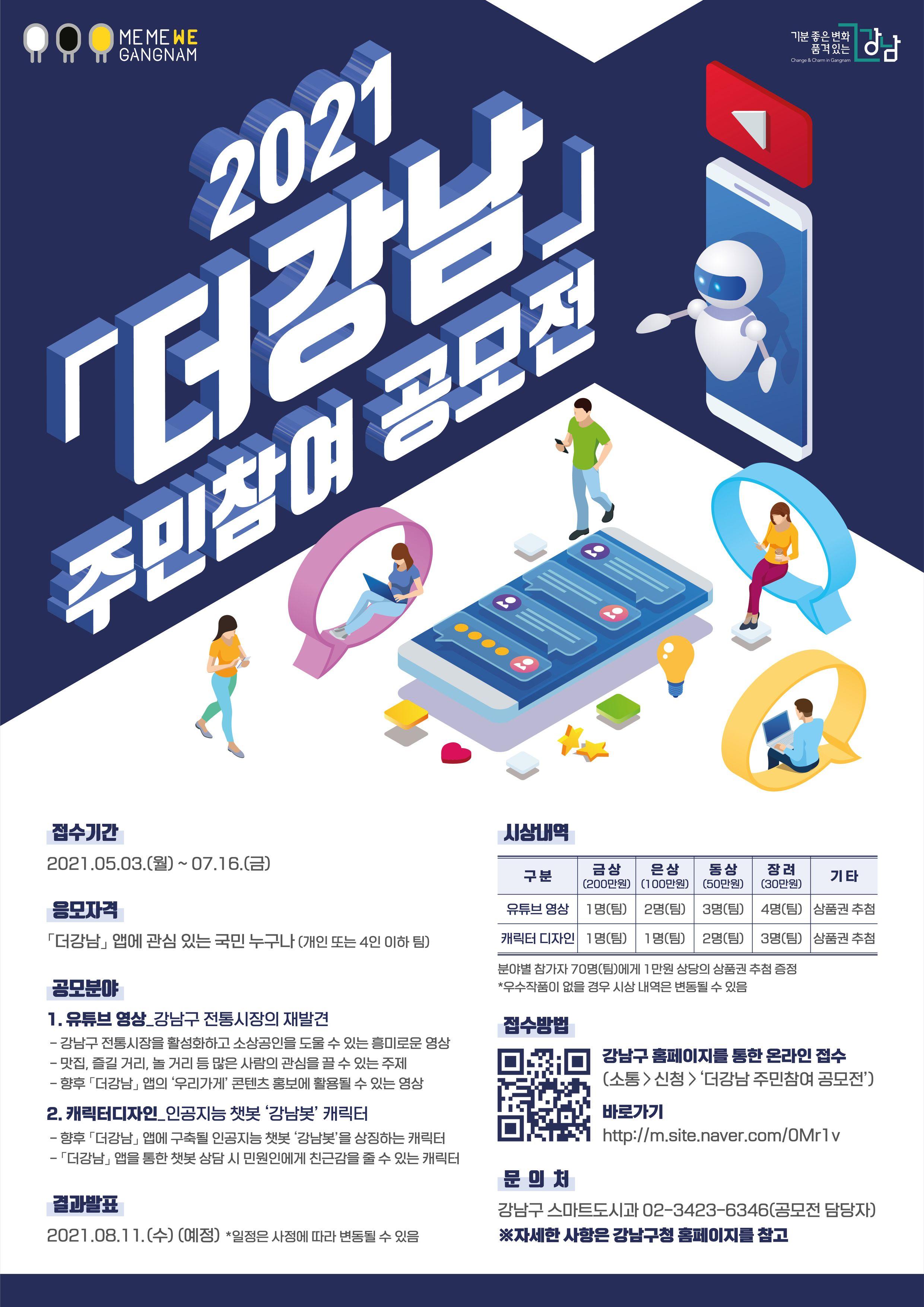 2021 더강남 주민참여 공모전