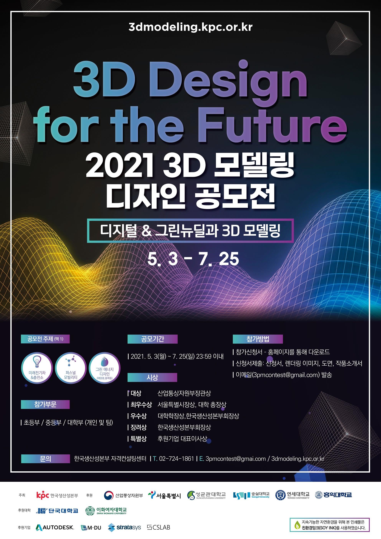 3D Design for the Future, 2021 3D 모델링 디자인 공모전
