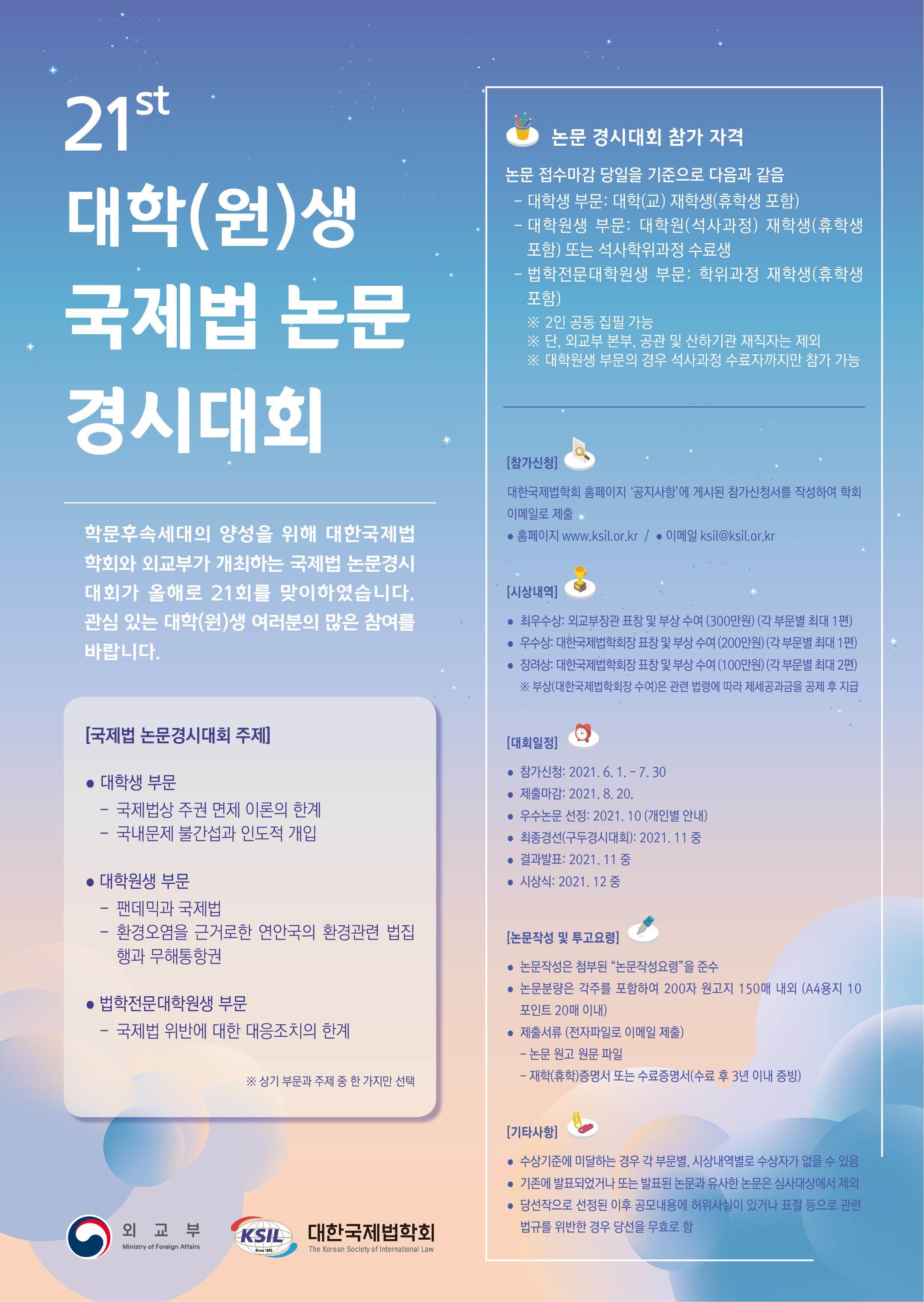 제21회 대학(원)생 국제법 논문 경시대회 *신청마감 기한연장(9/30)