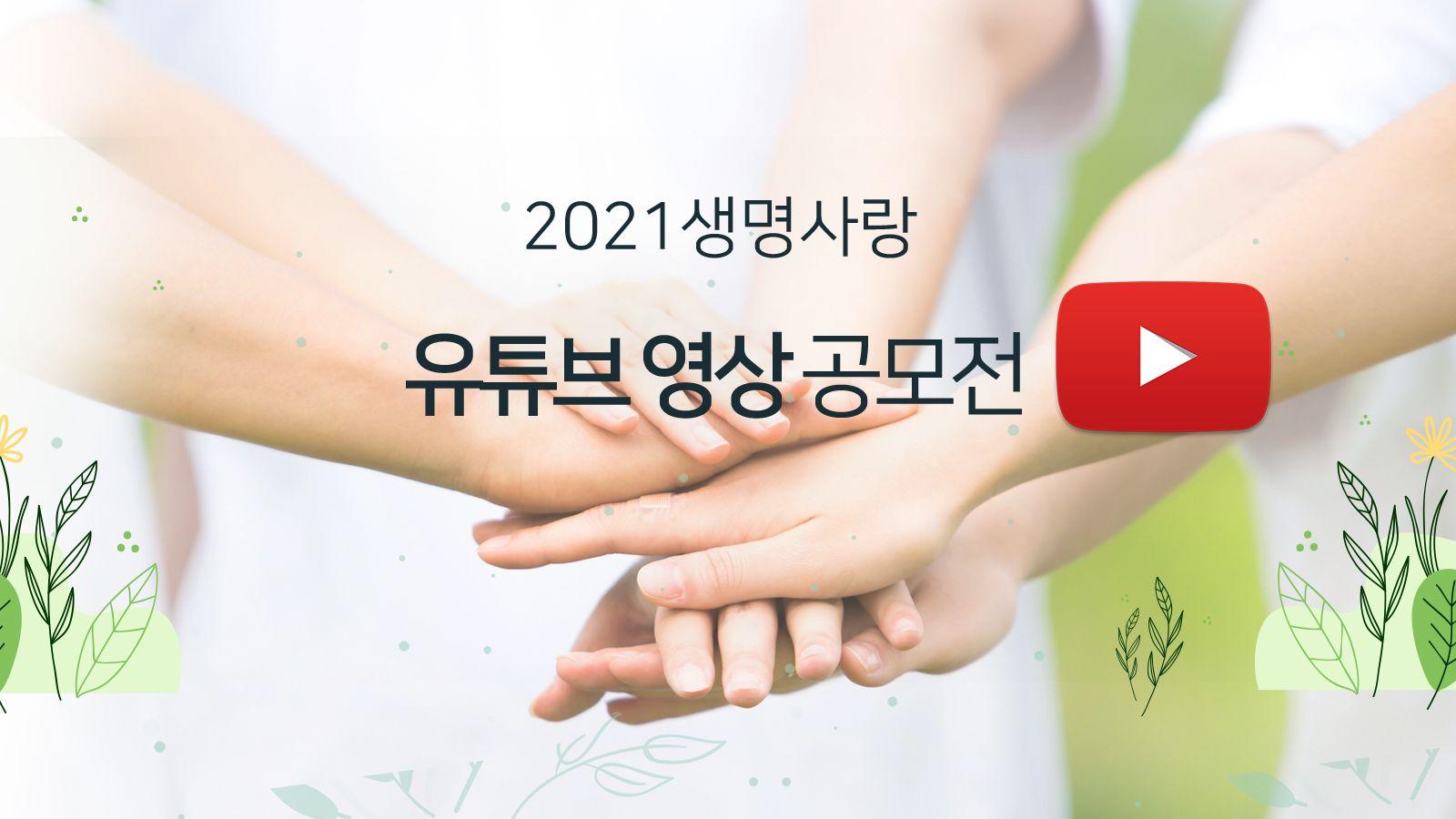 2021 생명사랑 유튜브 영상 공모전
