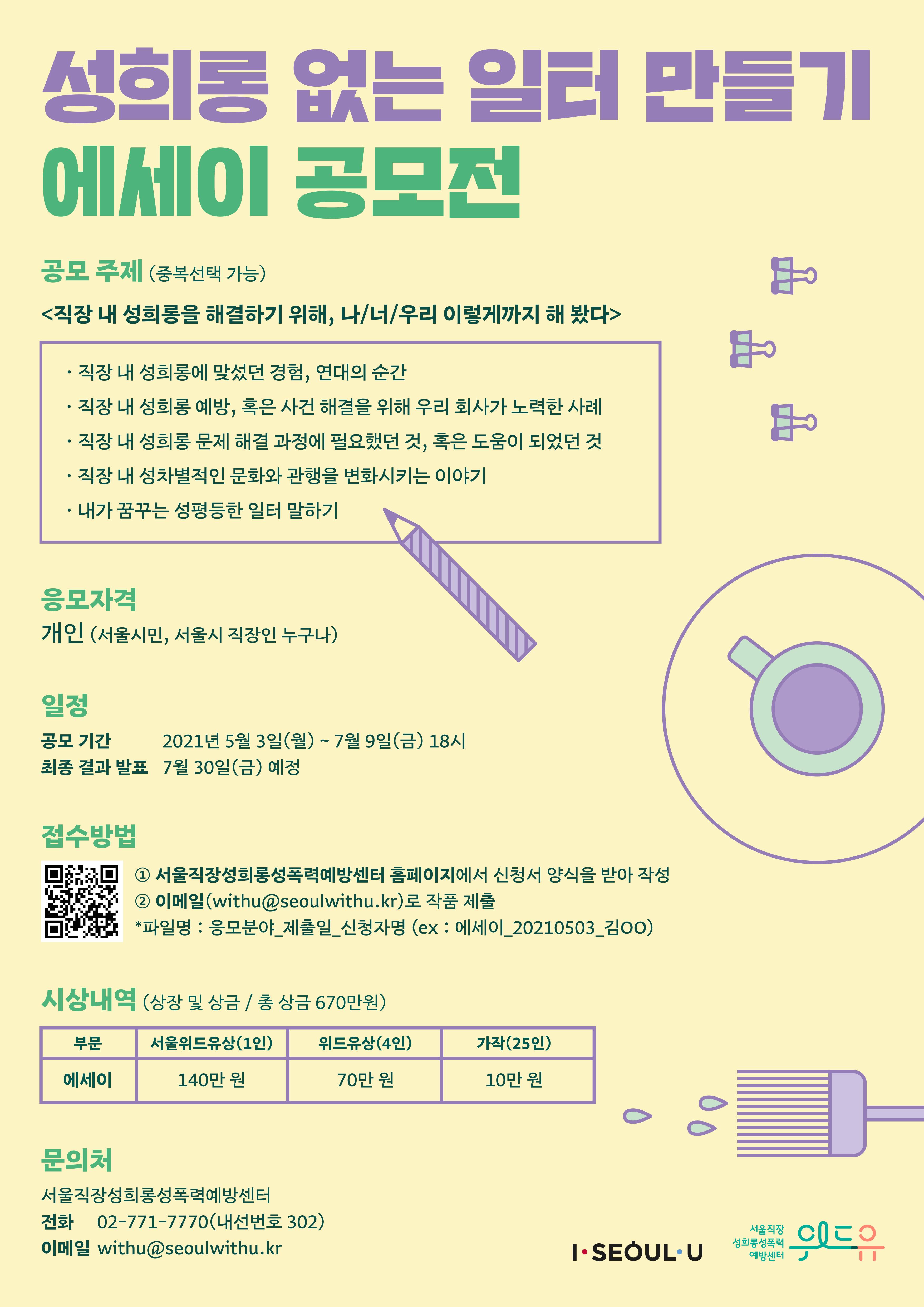 서울직장성희롱성폭력예방센터