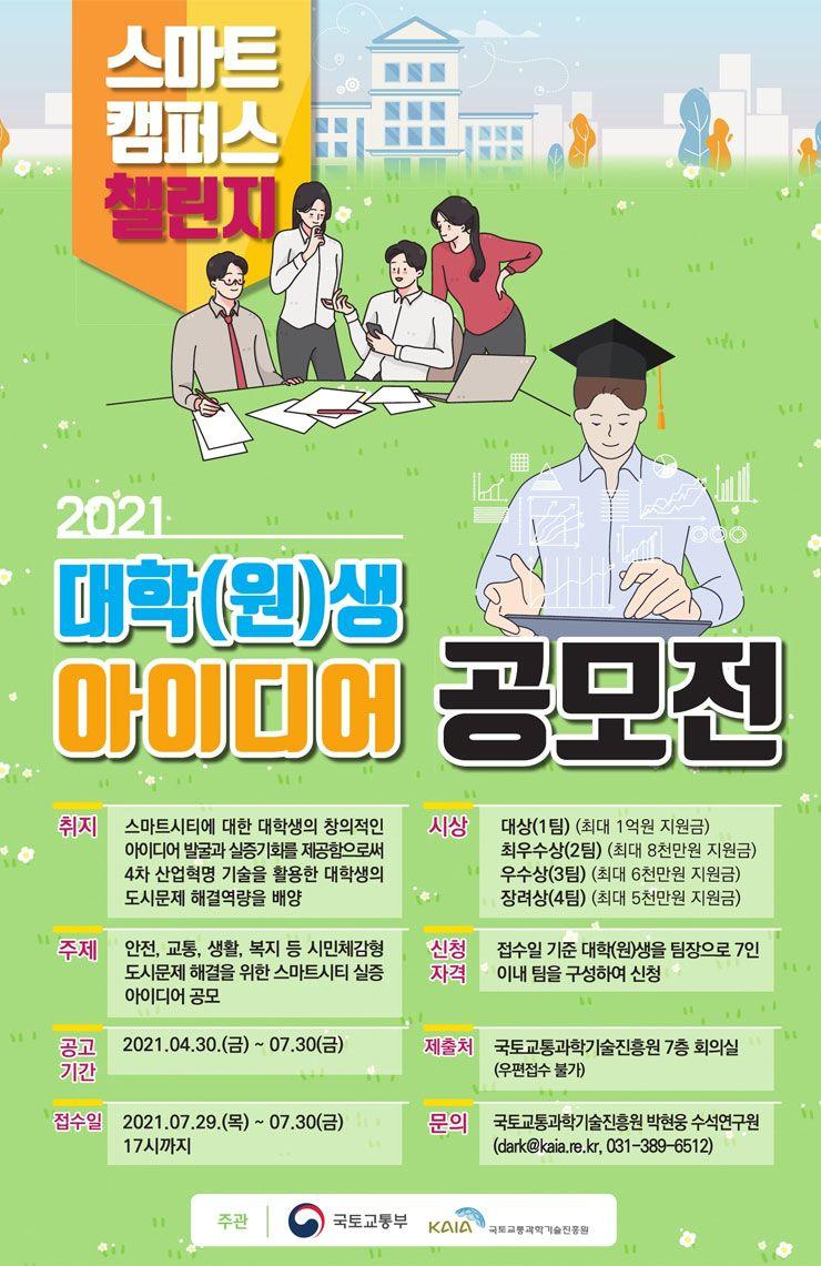 2021년 스마트캠퍼스 챌린지사업 대학(원)생 아이디어 공모전
