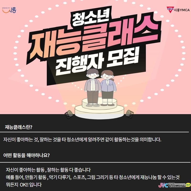정왕어울림청소년문화의집 재능클래스 진행자 모집