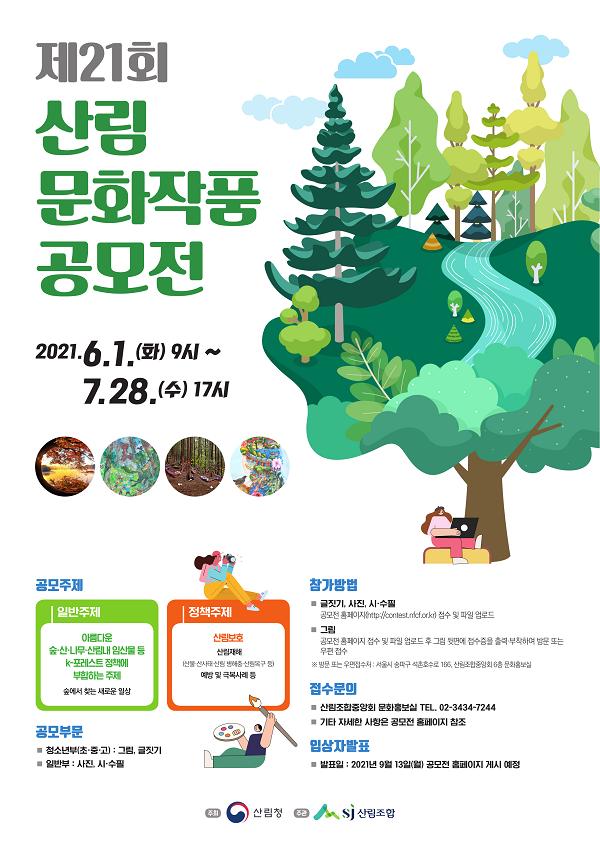 제21회 산림문화작품 공모전