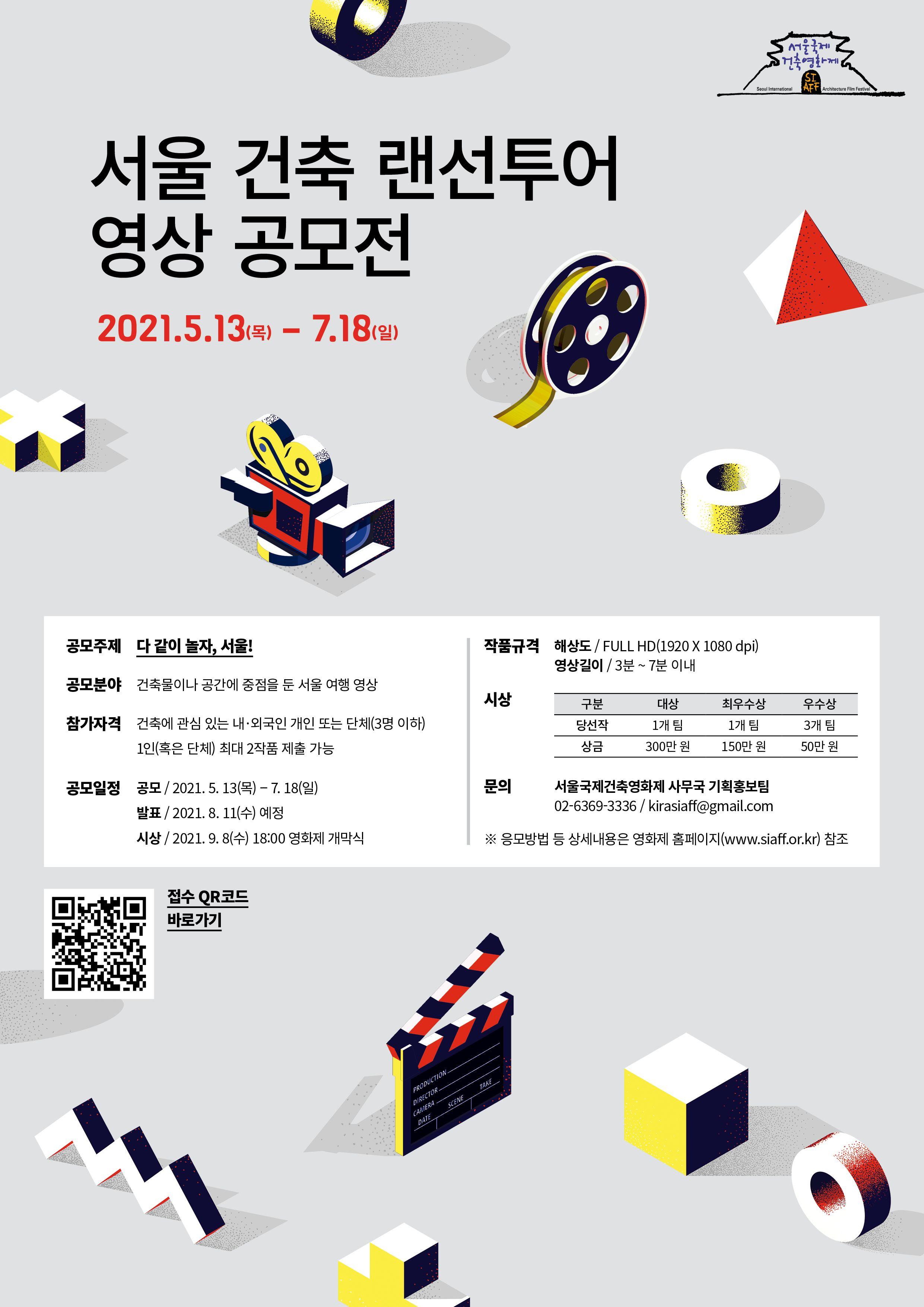 서울 건축 랜선투어 영상 공모전