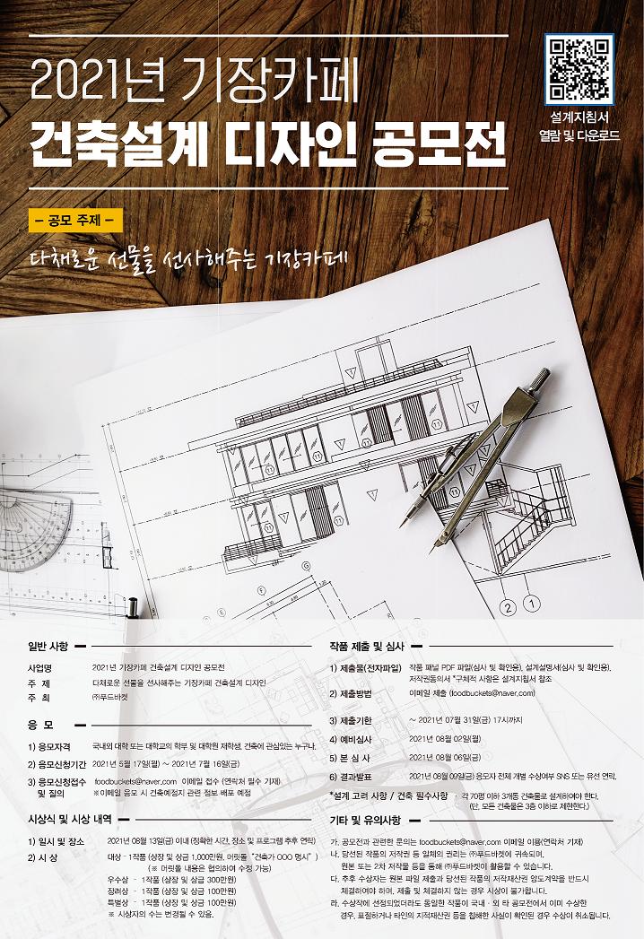 2021년 기장카페 건축설계 디자인 공모전