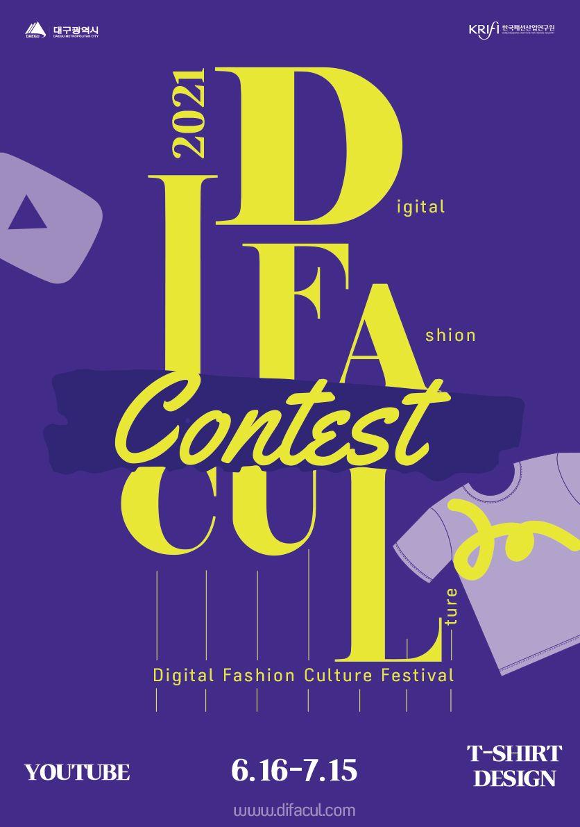 2021 디지털패션문화페스티벌 패션 문화 크리에이터 공모전