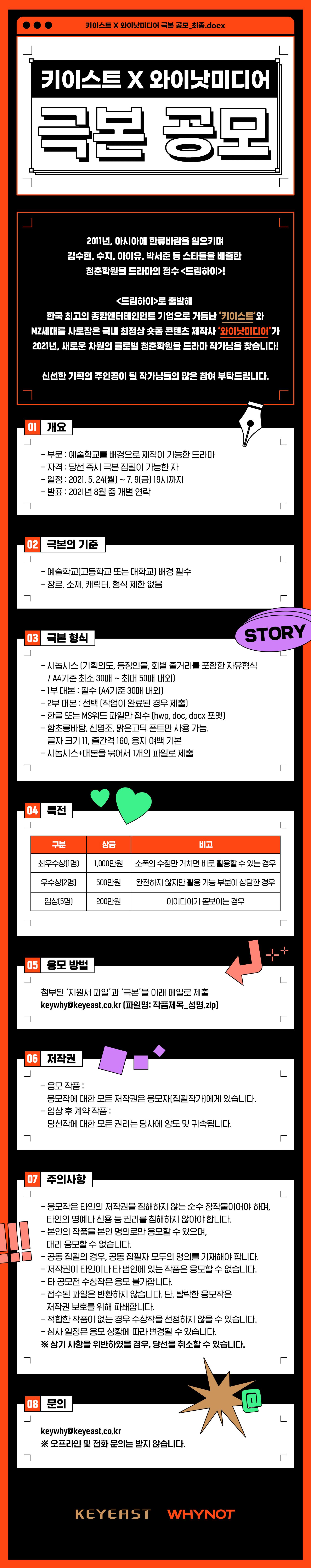키이스트X와이낫미디어, 2021 드라마 극본 공모전