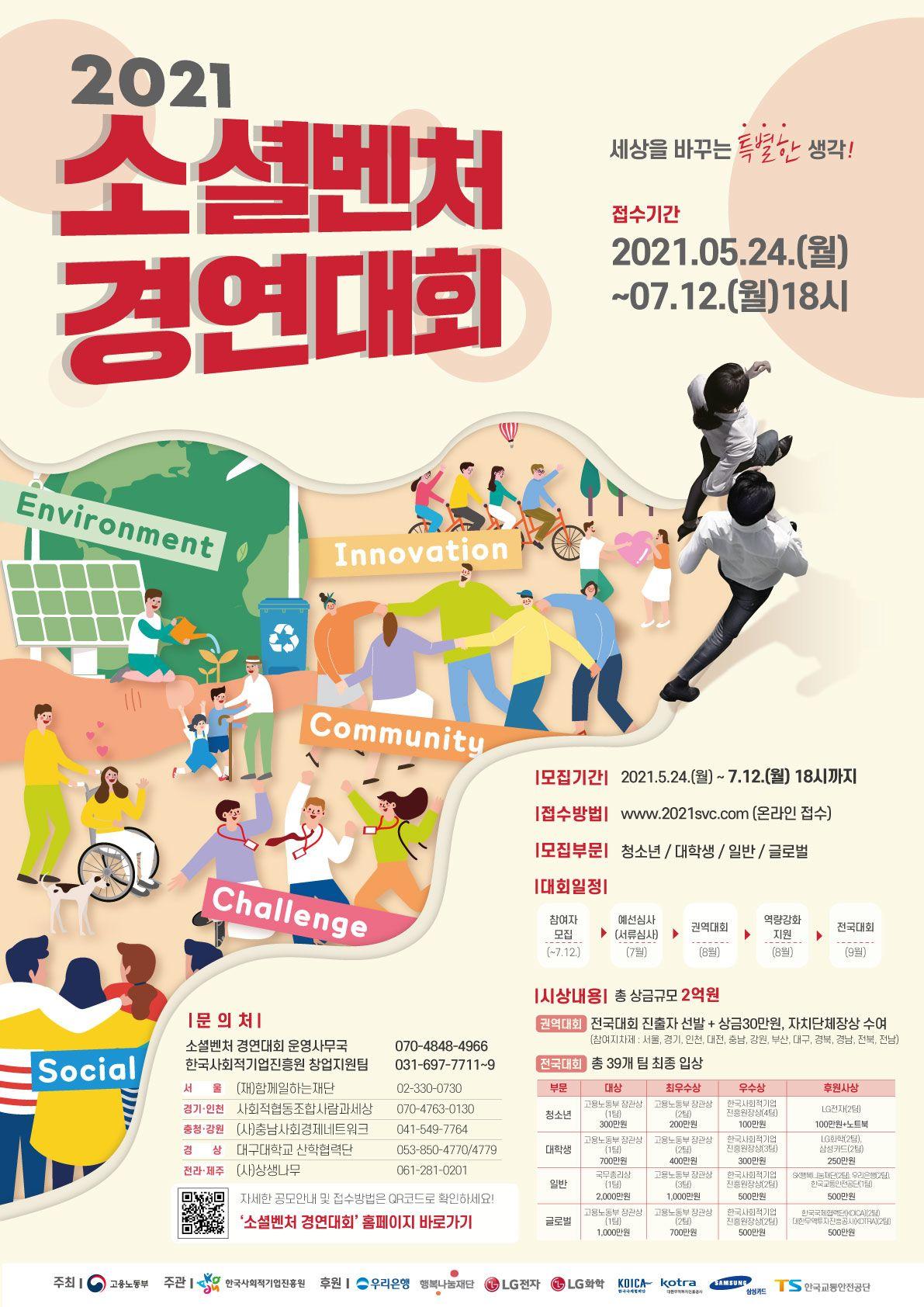 [고용노동부] 2021 소셜벤처 경연대회