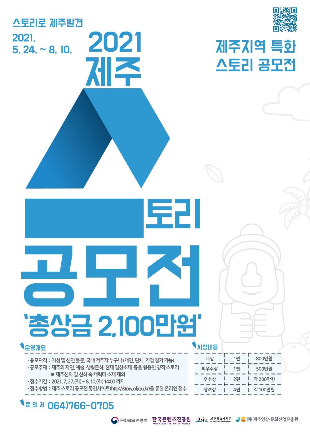 제주영상·문화산업진흥원  <제주지역 특화 스토리 공모전>