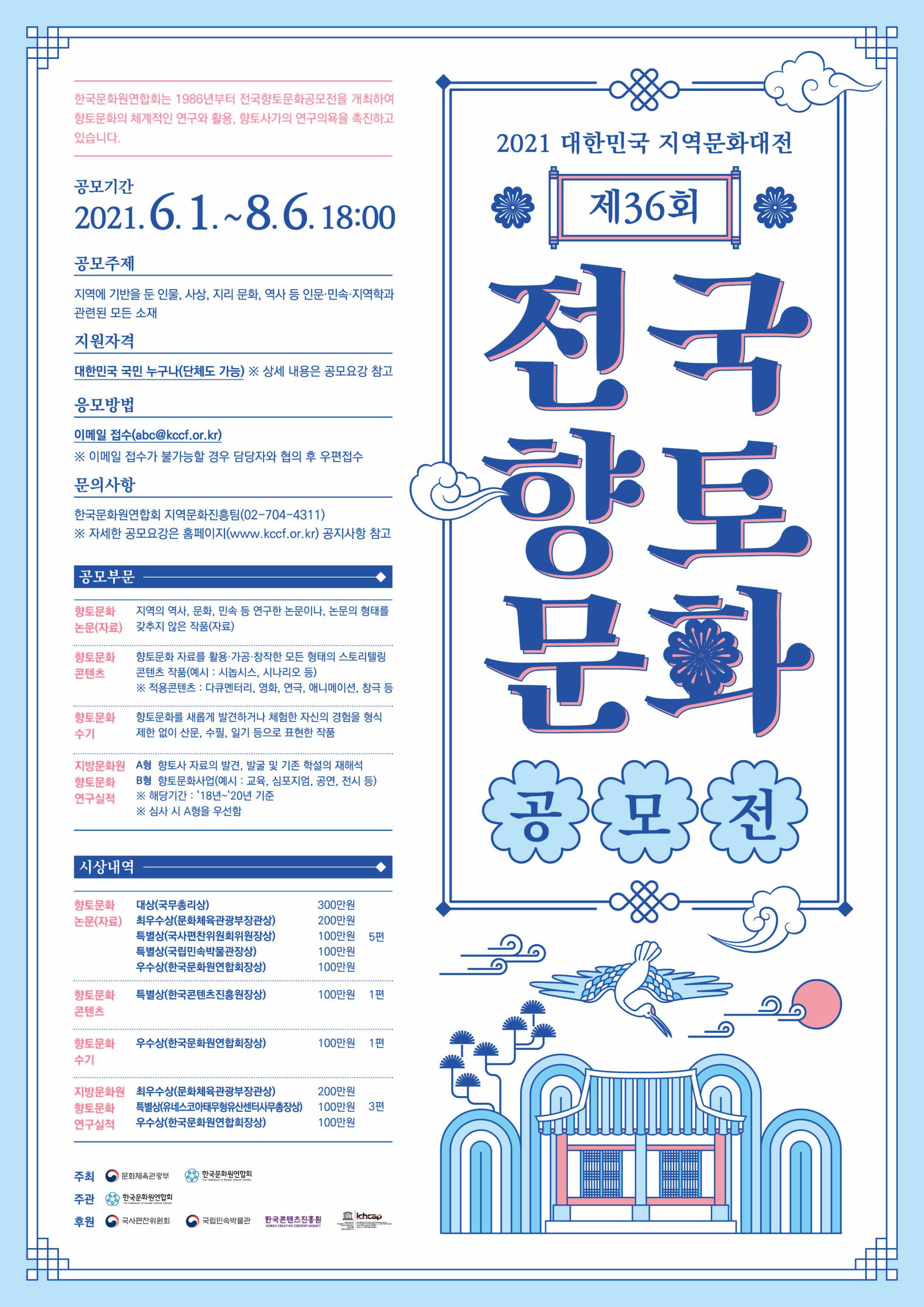 제 36회 전국 향토문화공모전