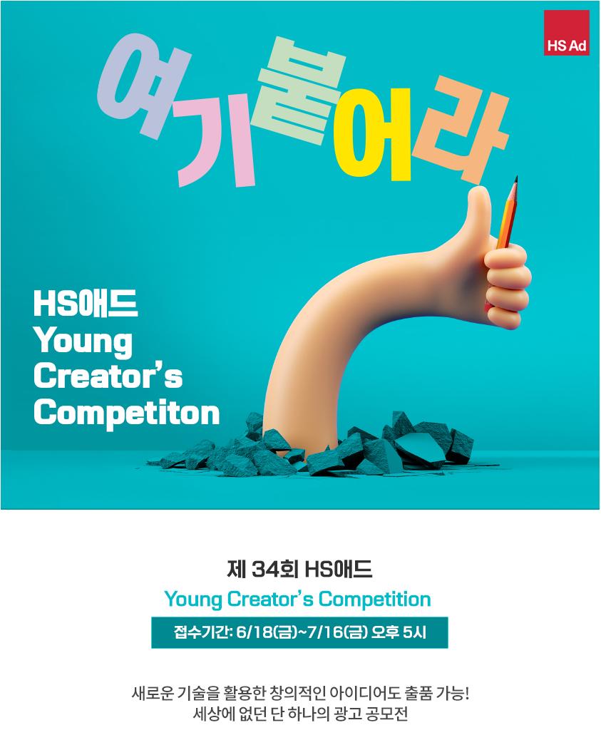 2021년 제34회 HS애드 Young Creator's Competition