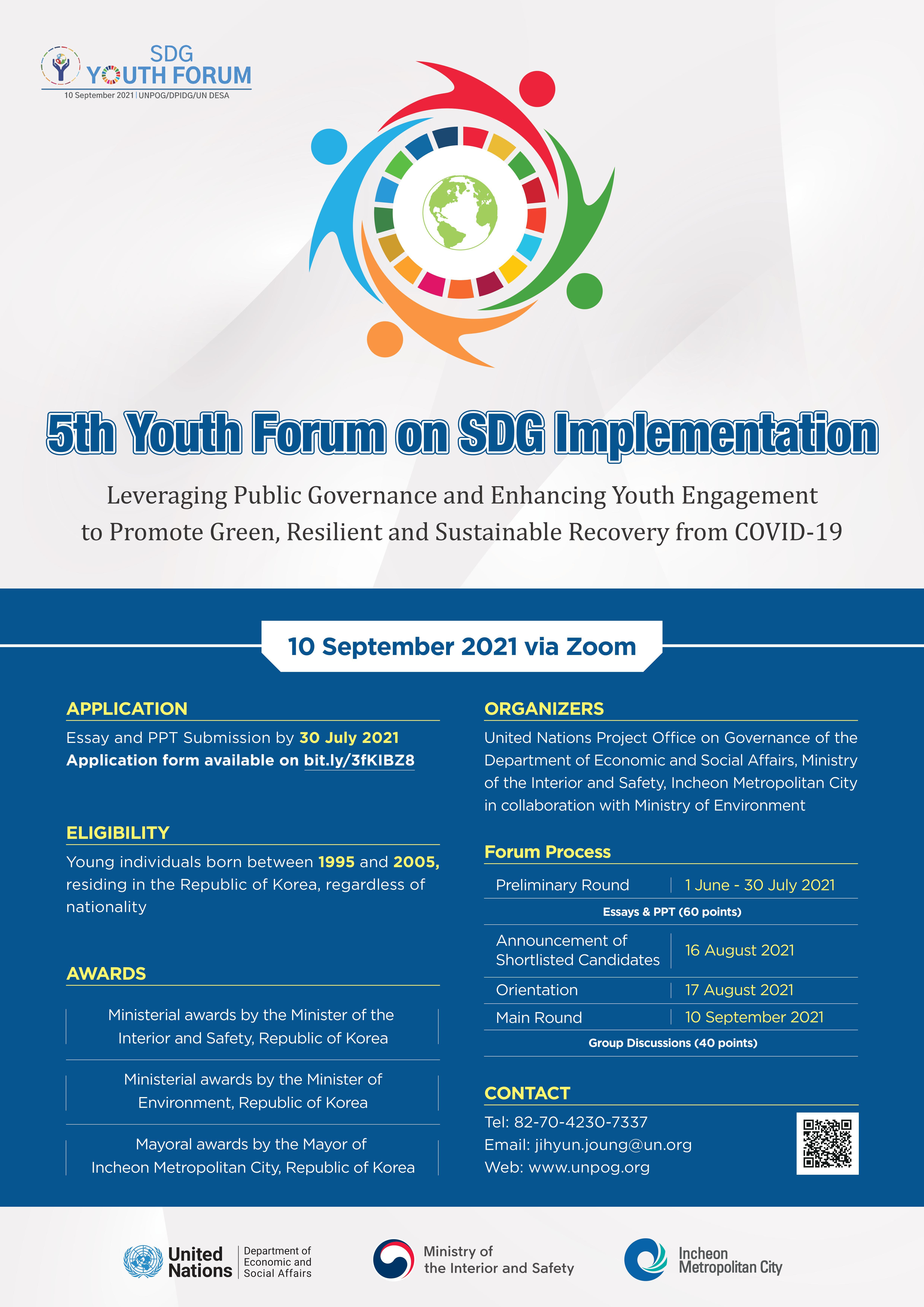 제5회 지속가능발전(SDGs) 이행을 위한 청년포럼