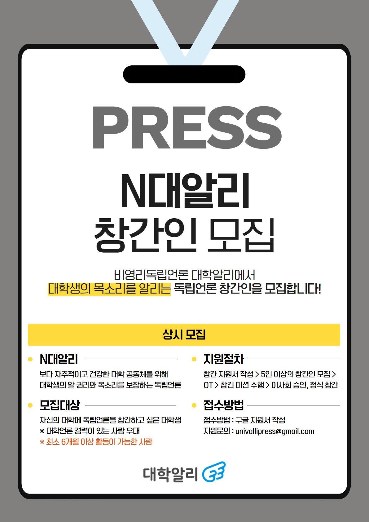 독립언론 <N대알리> 창간인 모집
