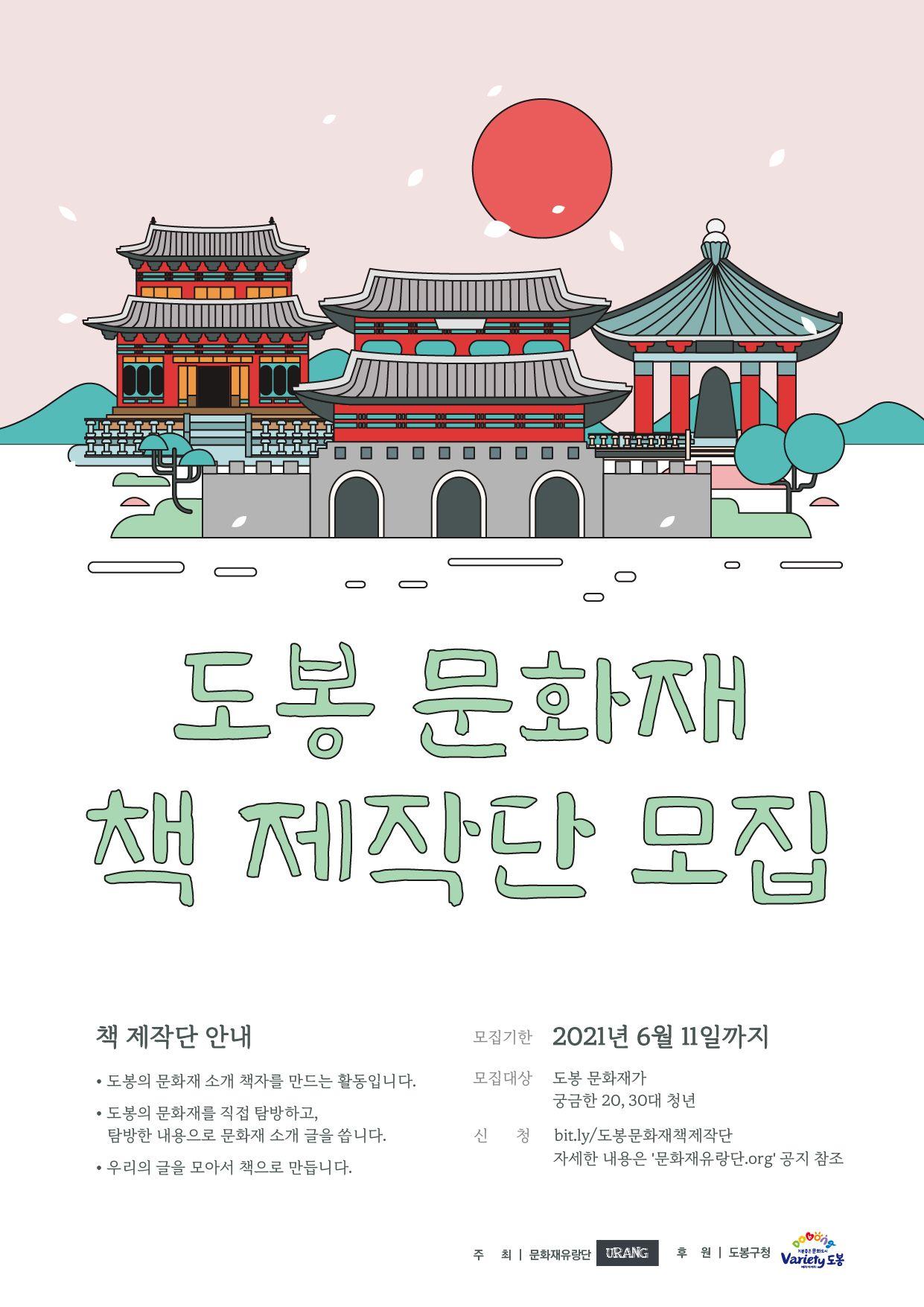 문화재유랑단 - 도봉 문화재 책제작단
