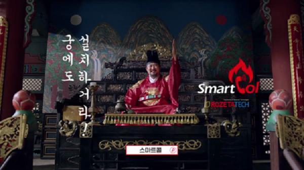 로제타텍 스마트콜 광고 패러디 공모전