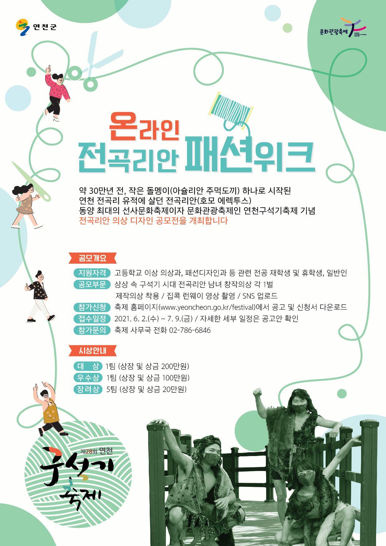 2021 온라인 전곡리안 패션위크