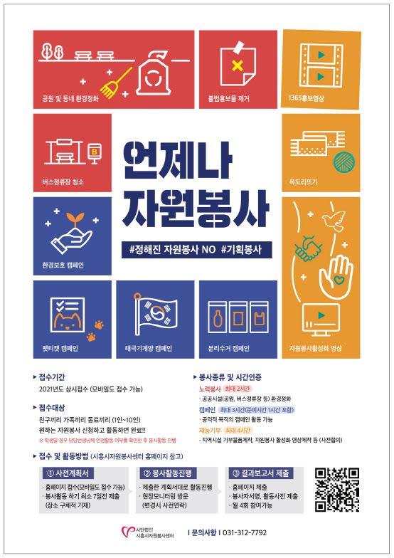 시간존중, 취향존중-언제나자원봉사 활동모집