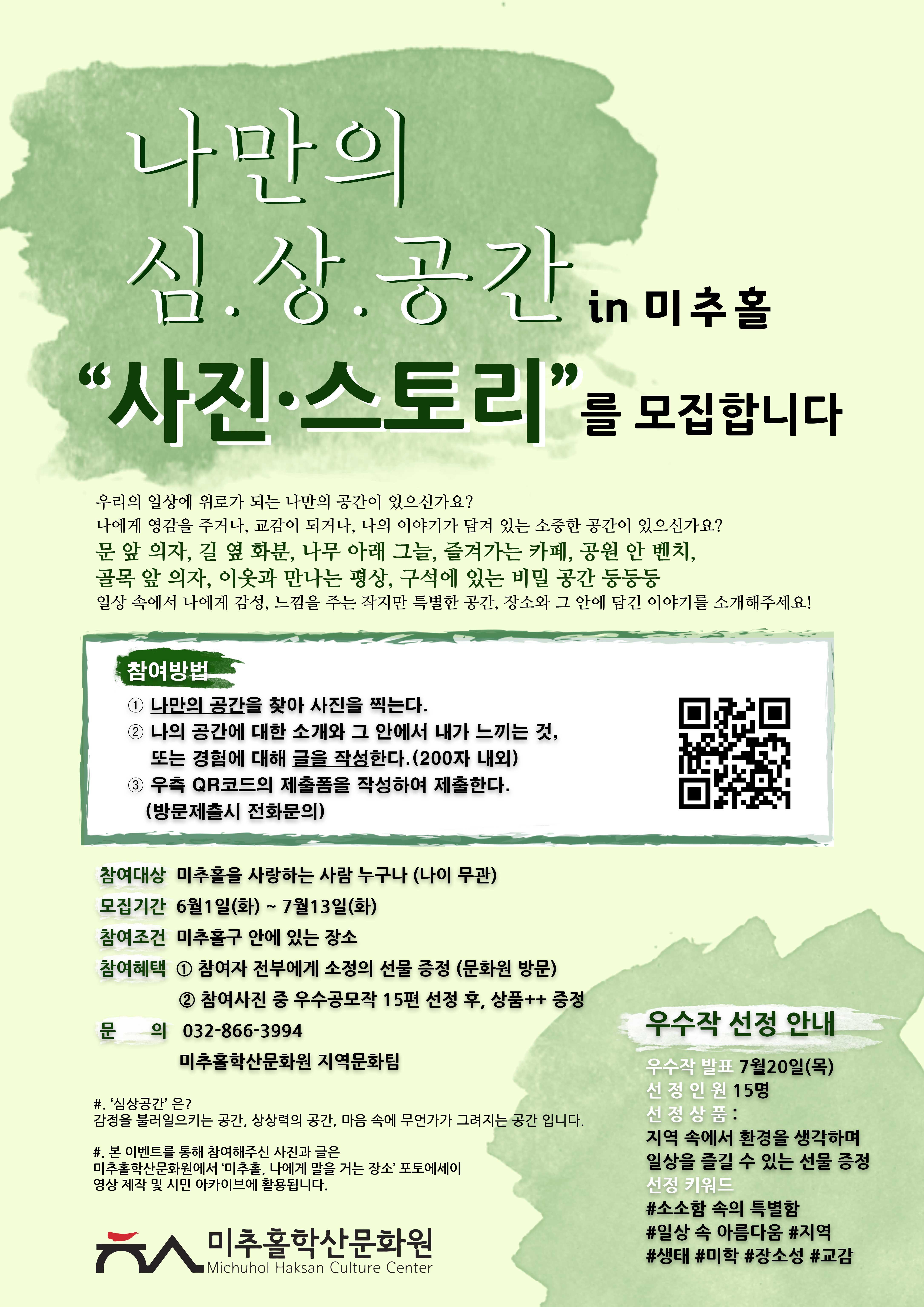 """미추홀학산문화원 나만의 심상공간 in 미추홀 """"사진 스토리""""를 모집합니다"""