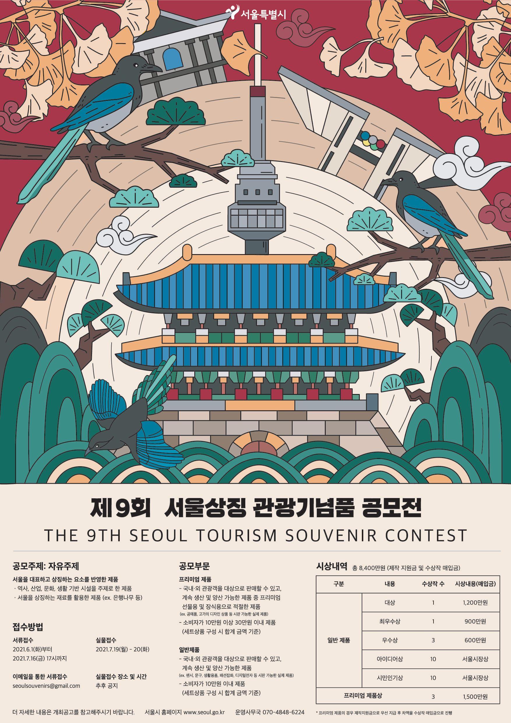 2021년 제9회 서울상징 관광기념품 공모전
