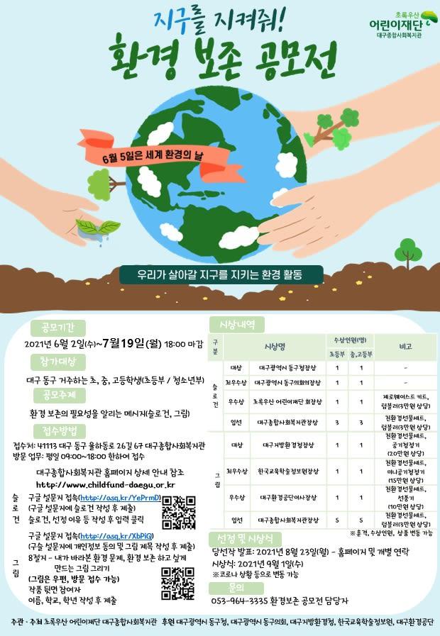 2021 대구 동구 환경 보존 공모전(그림, 슬로건) 대구종합사회복지