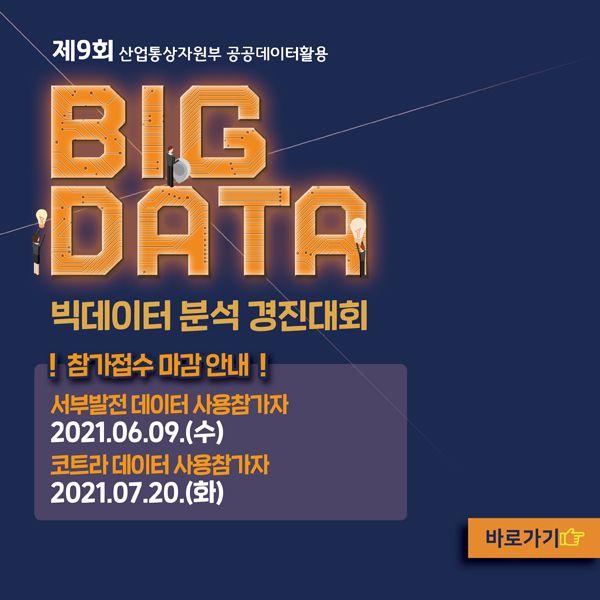 2021 산업통상자원부 공공데이터 활용 빅데이터분석 경진대회