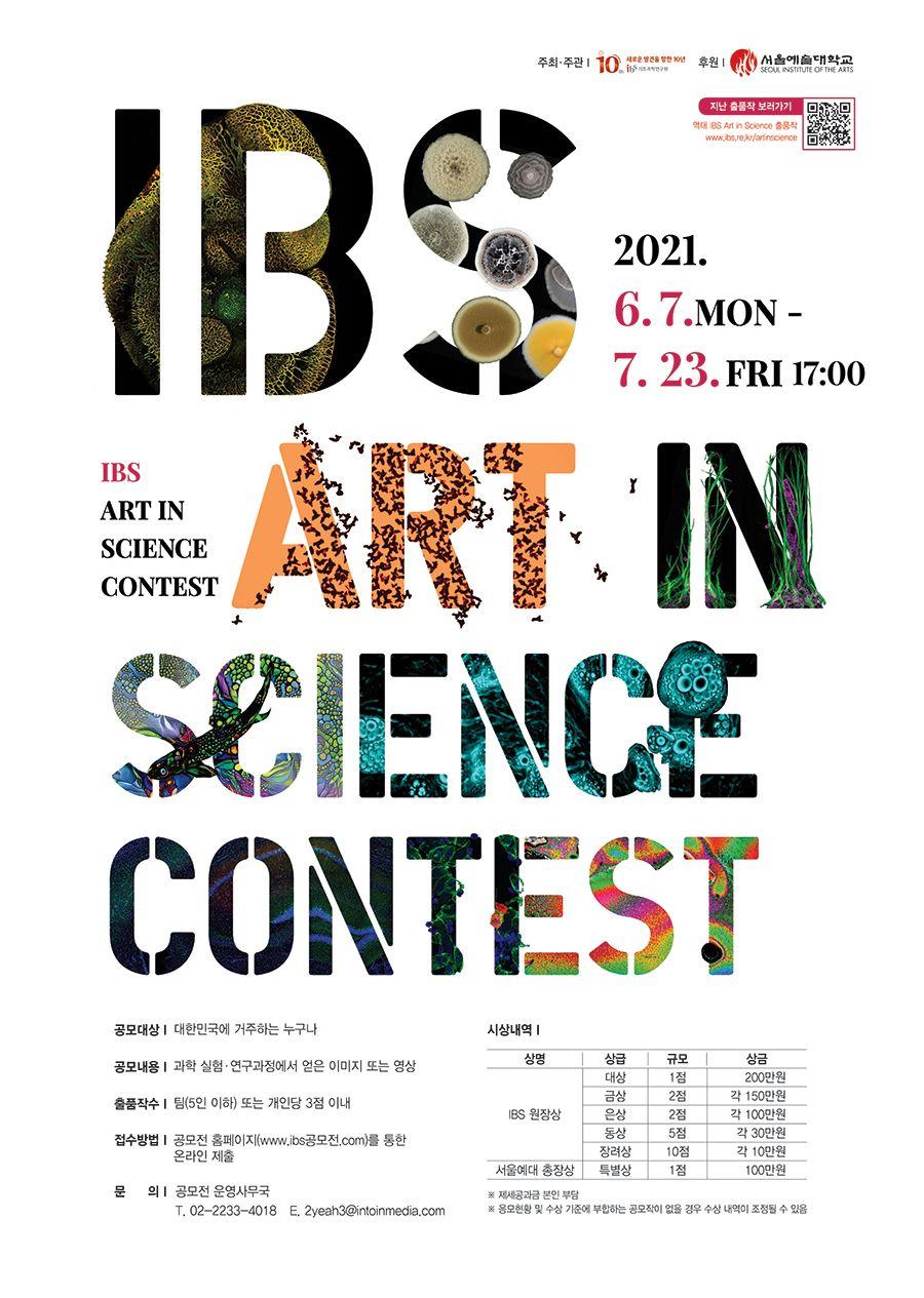 제 7회 IBS Art in Science 공모전 (~7.23)