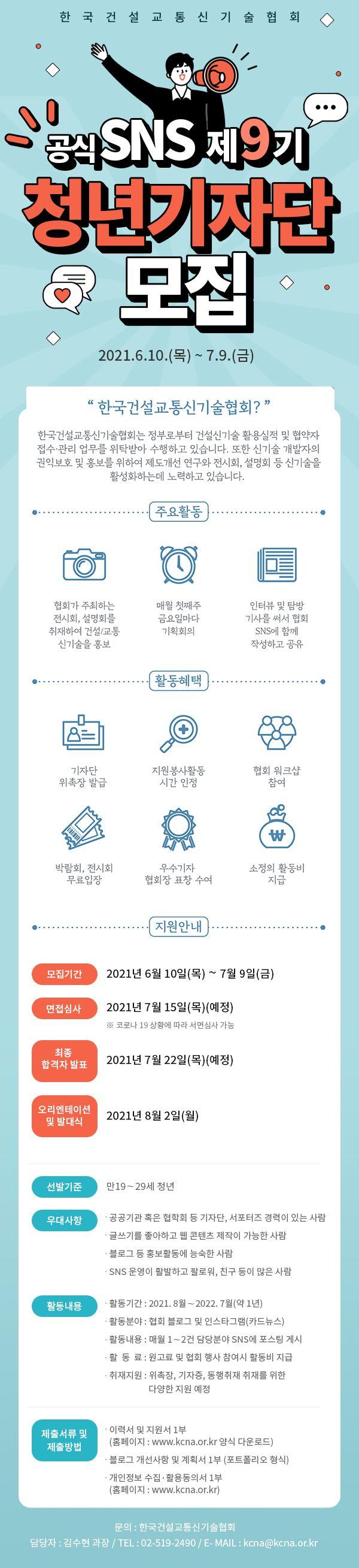 제9기 한국건설교통신기술협회 청년기자단 모집 공고(6. 10(목) ~ 7. 9(금))