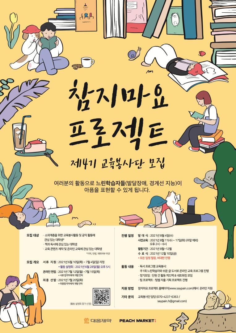 [대웅제약 외1] 참지마요 온라인 교육봉사단 4기 모집(~7/18)