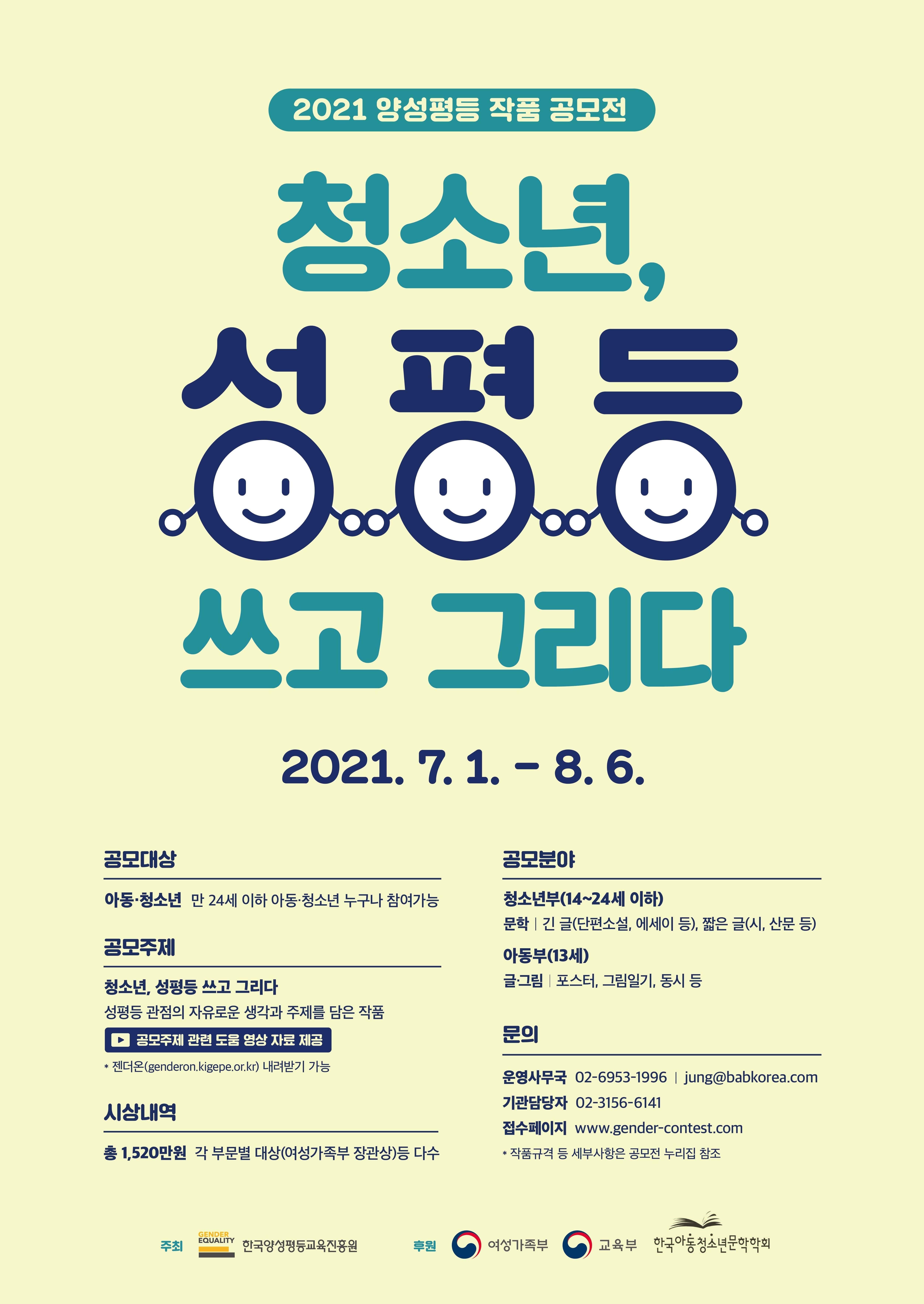 [한국양성평등교육진흥원] 청소년, 성평등 쓰고 그리다.