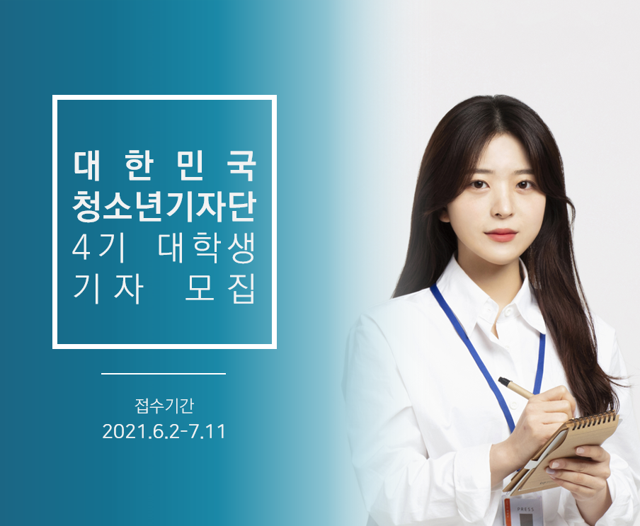 대한민국청소년기자단 4기 대학생기자 모집