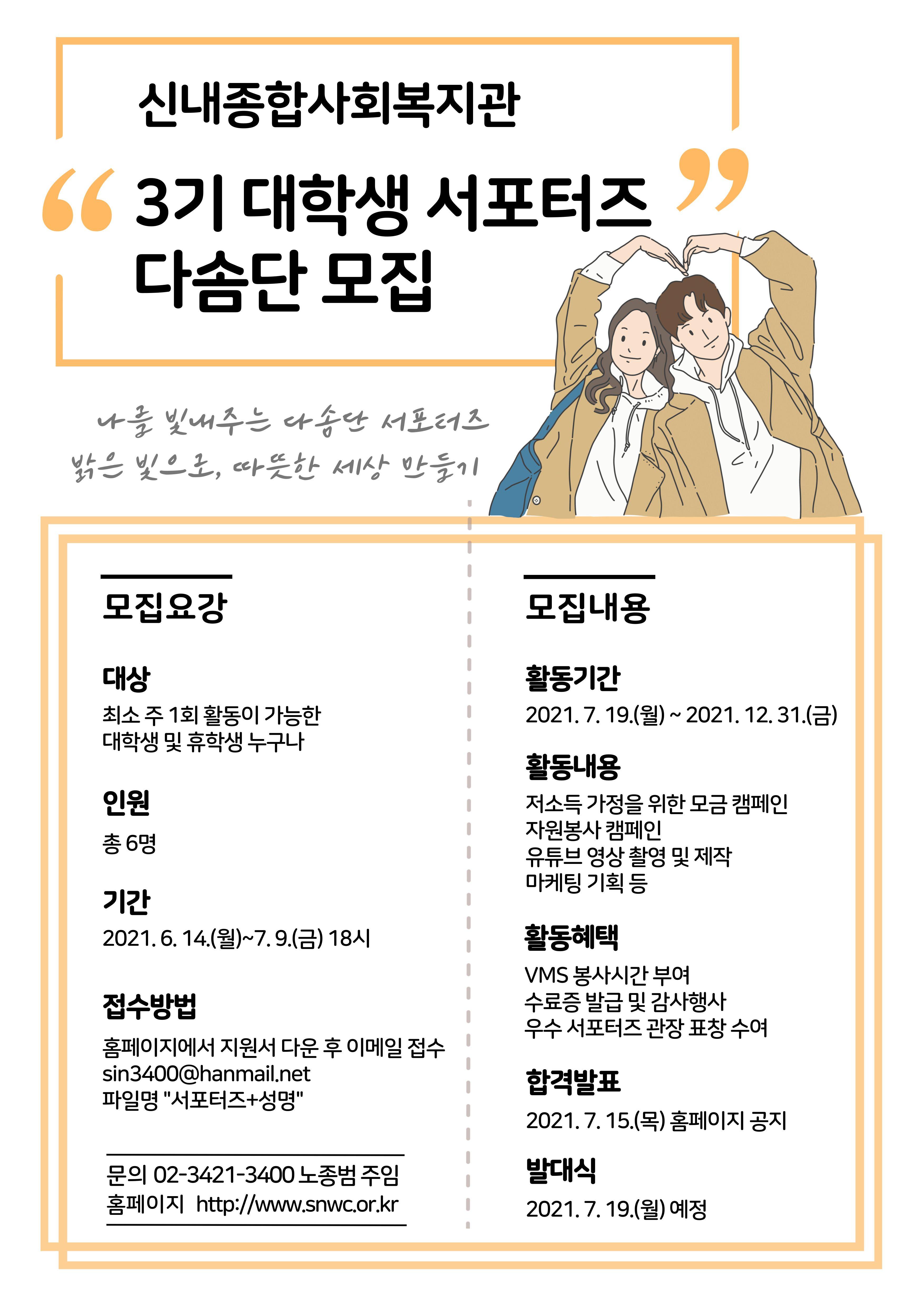 대학생 서포터즈 다솜단