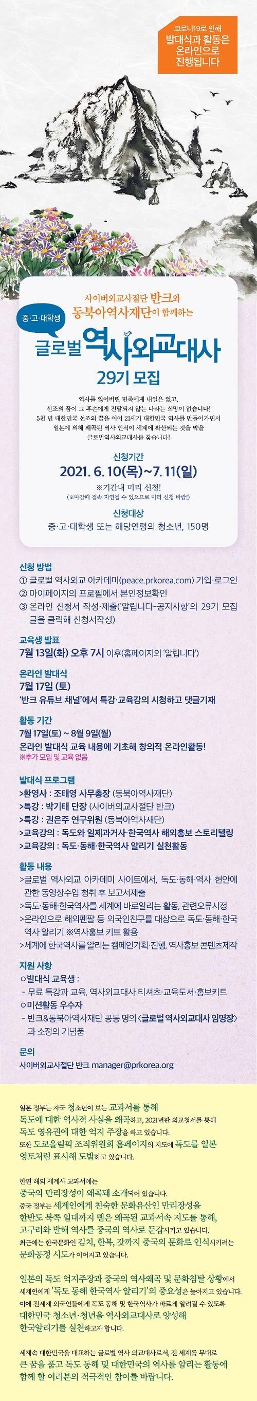 반크-동북아역사재단, 글로벌 역사외교대사29기 모집