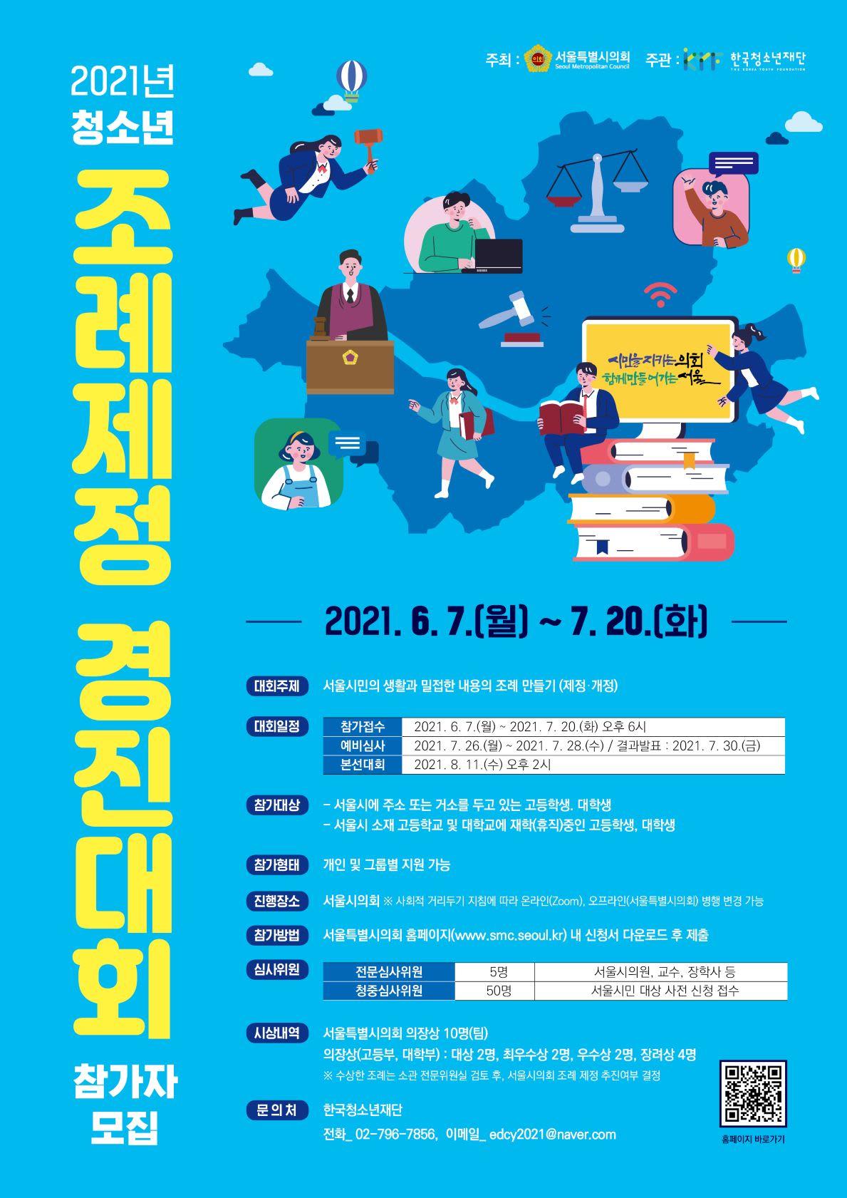 2021 청소년 조례제정 경진대회