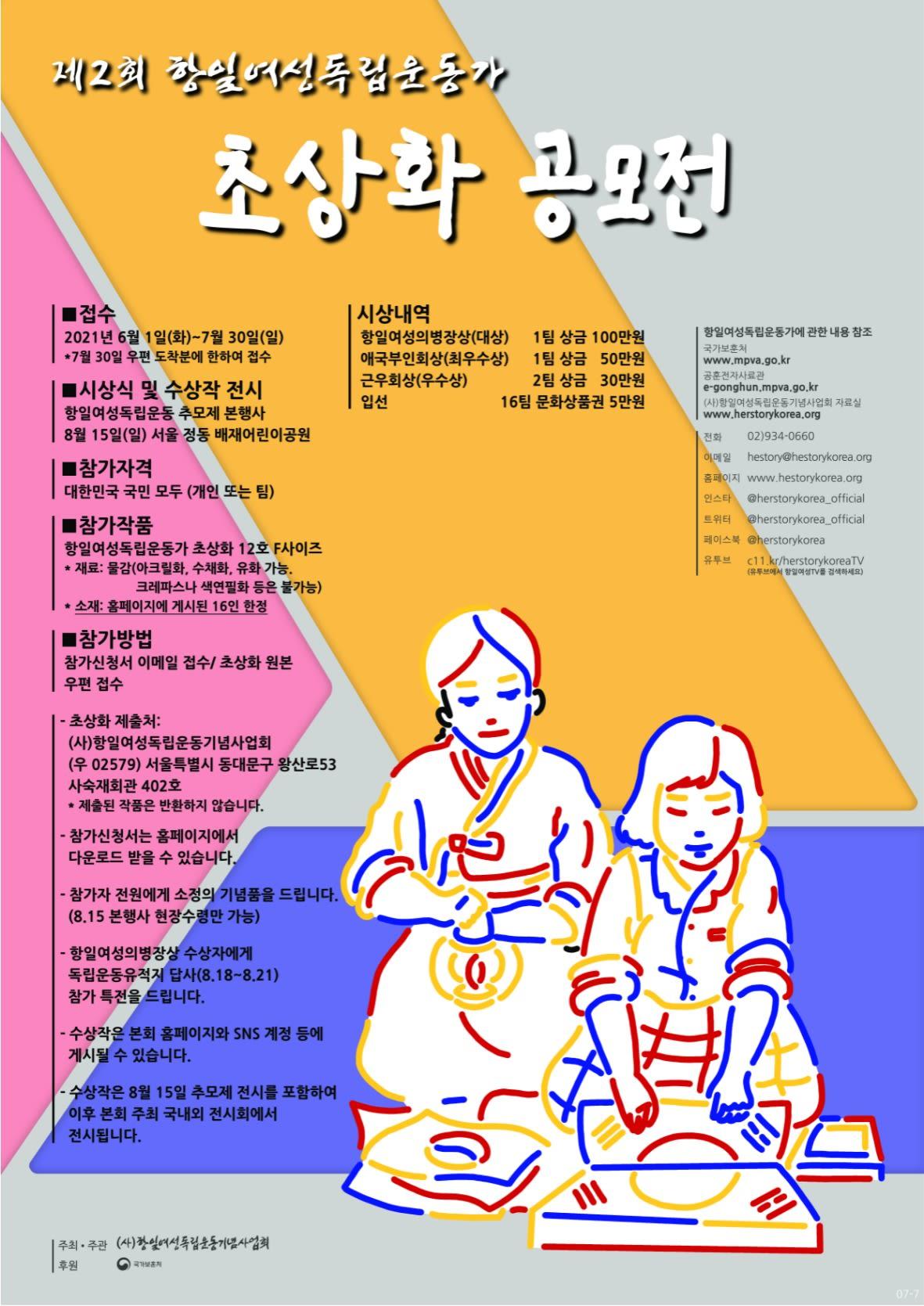 제2회 항일여성독립운동가 초상화 공모전