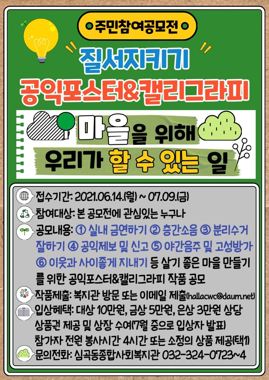 '질서지키기' 공익포스터 & 캘리그라피