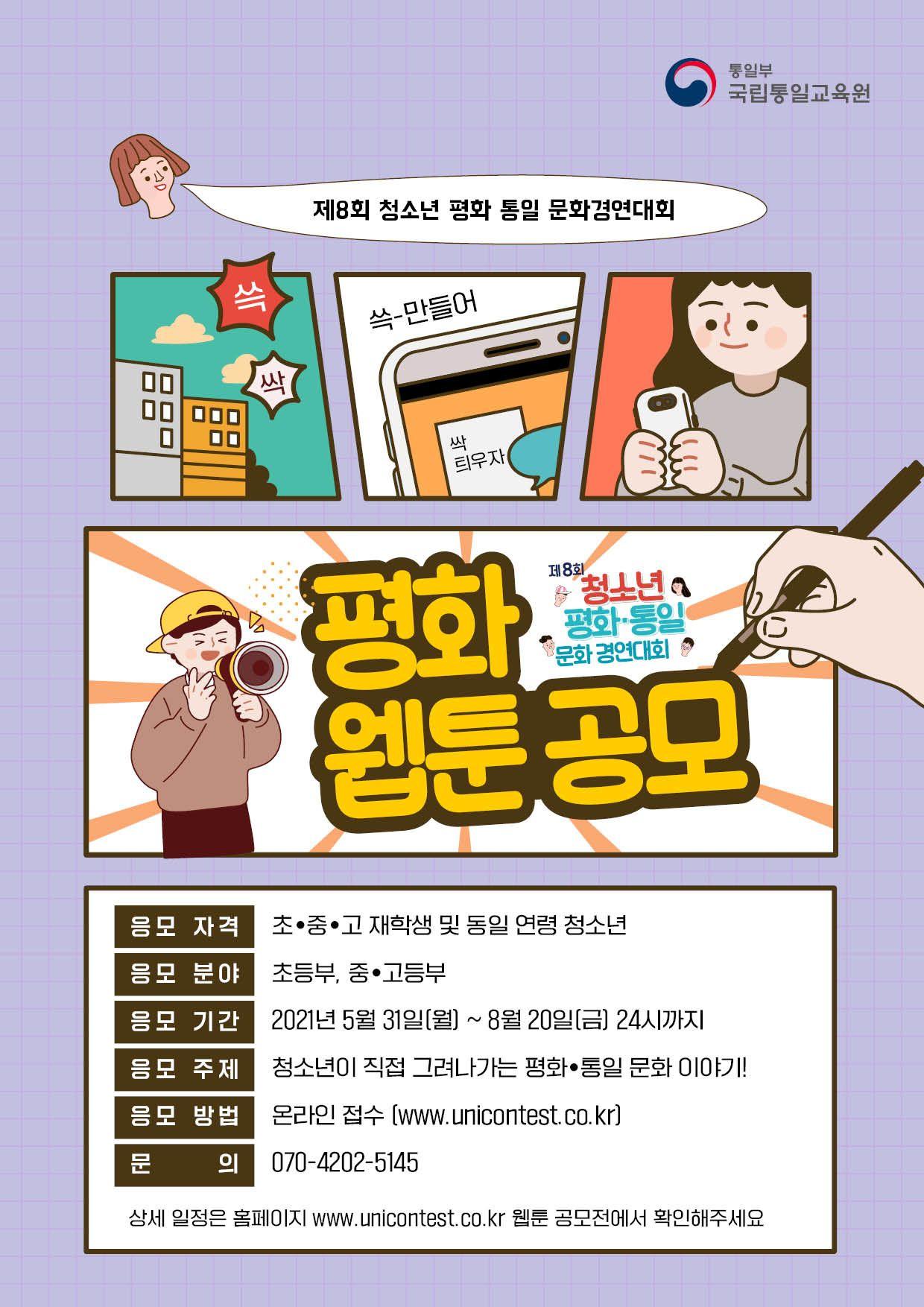 제8회 청소년 평화·통일 문화 경연대회 – 평화 웹툰 공모전